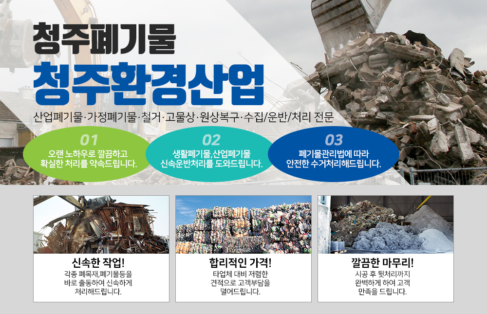 청주폐기물 청주환경산업